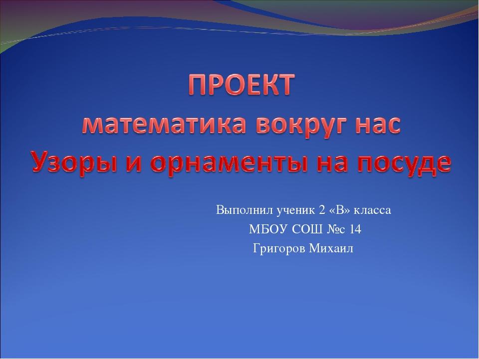 Выполнил ученик 2 «В» класса МБОУ СОШ №с 14 Григоров Михаил