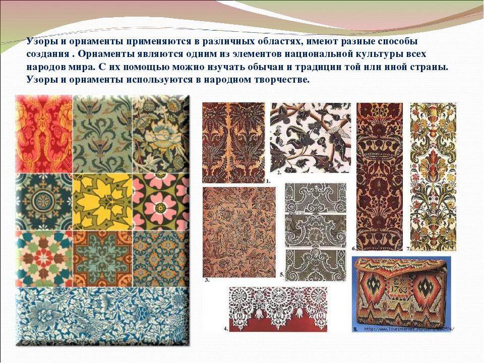 Узоры и орнаменты применяются в различных областях, имеют разные способы созд...