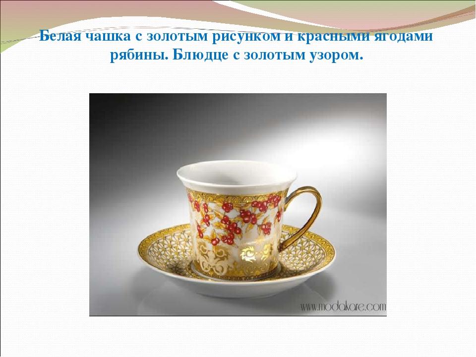 Белая чашка с золотым рисунком и красными ягодами рябины. Блюдце с золотым уз...
