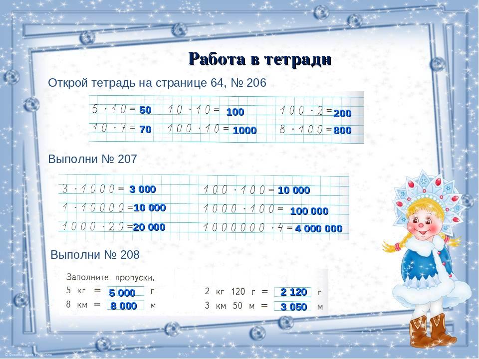 Работа в тетради Открой тетрадь на странице 64, № 206 50 70 100 1000 200 800...