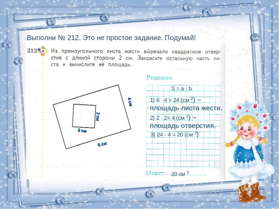 Выполни № 212. Это не простое задание. Подумай! 4 см 6 см 2 см 2 см S = a ∙ b...