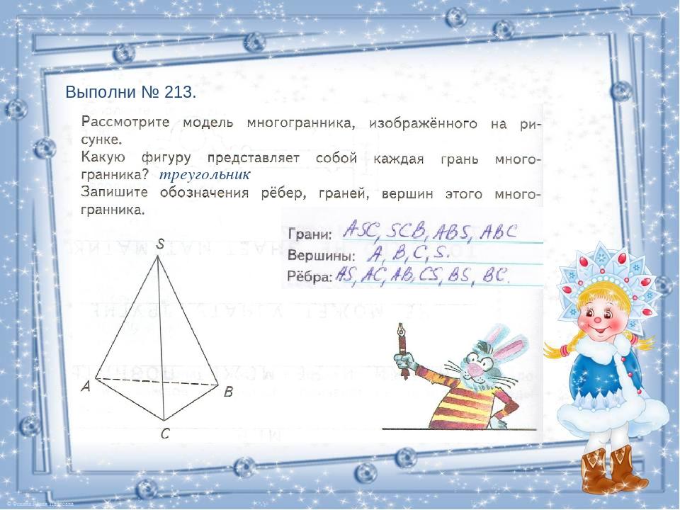 Выполни № 213. треугольник