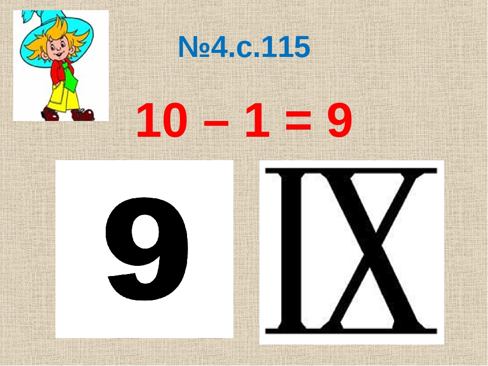 №4.с.115 10 – 1 = 9