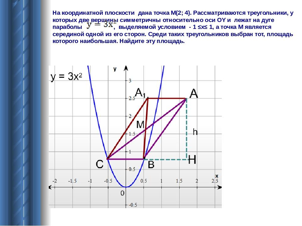 На координатной плоскости дана точка М(2; 4). Рассматриваются треугольники, у...