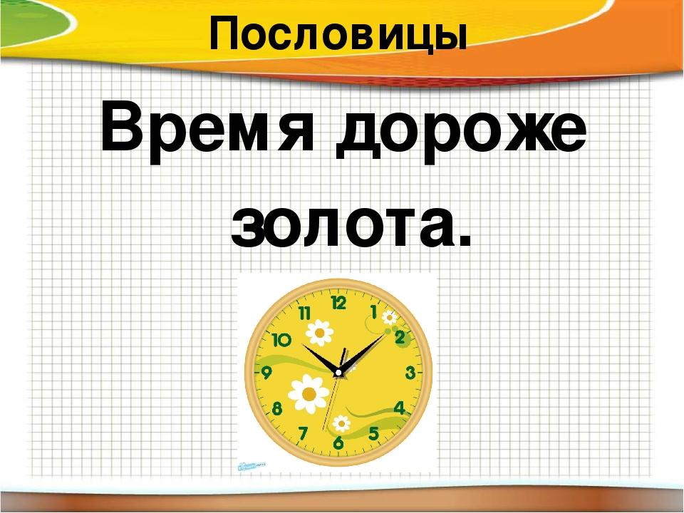 Пословицы Время дороже золота.