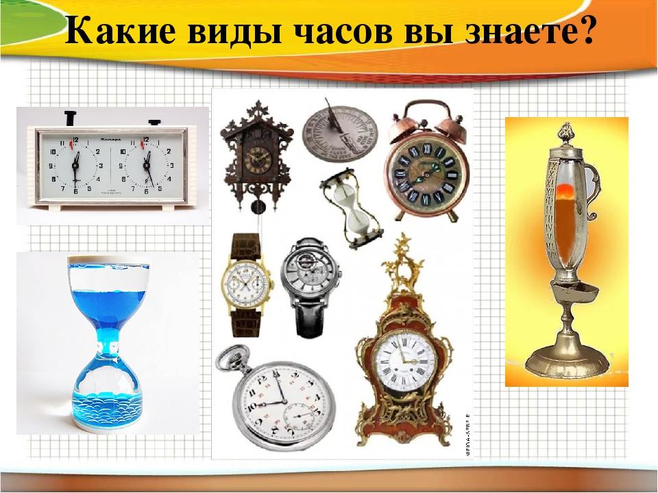 Какие виды часов вы знаете?