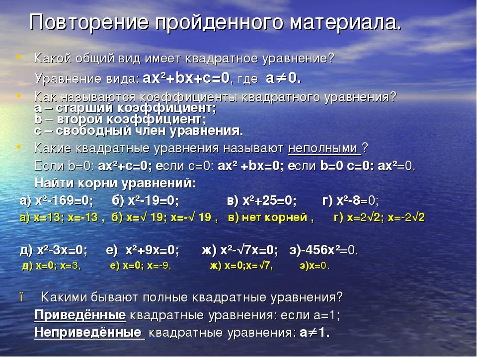 Повторение пройденного материала. Какой общий вид имеет квадратное уравнение?...