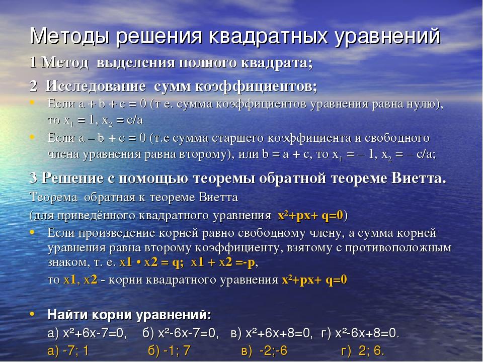 Методы решения квадратных уравнений 1 Метод выделения полного квадрата; 2 Исс...