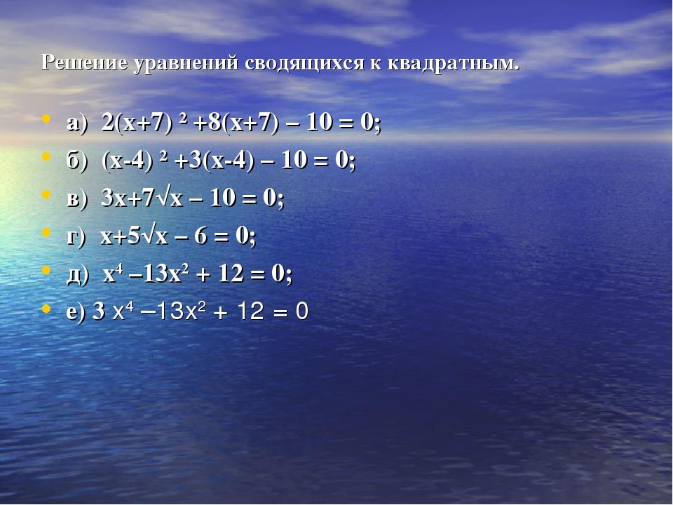 Решение уравнений сводящихся к квадратным. а) 2(х+7) ² +8(х+7) – 10 = 0; б) (...