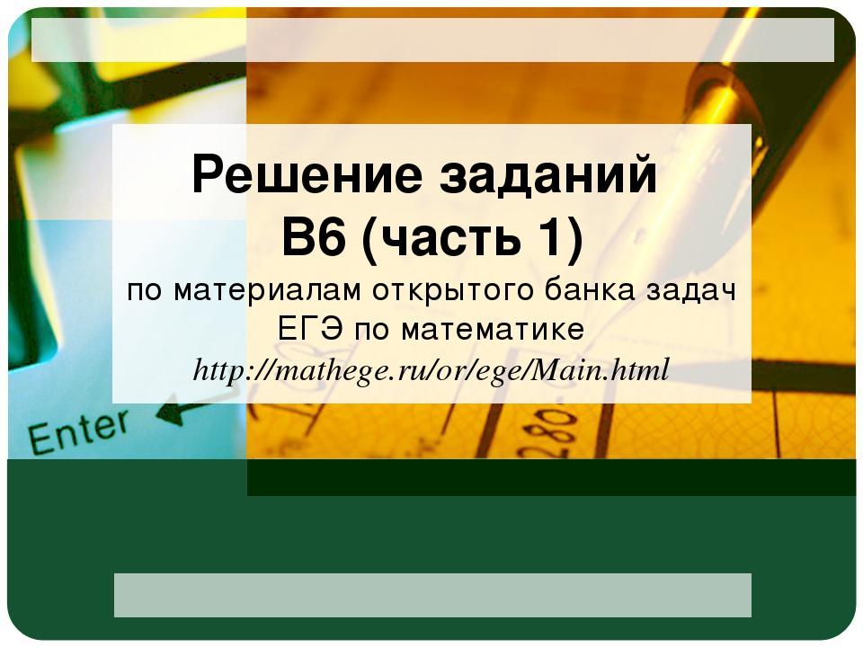 Решение заданий В6 (часть 1) по материалам открытого банка задач ЕГЭ по матем...