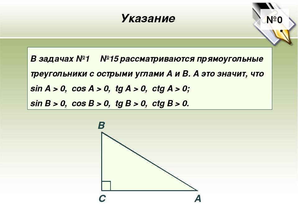 №0 Указание В задачах №1 ‒ №15 рассматриваются прямоугольные треугольники с о...