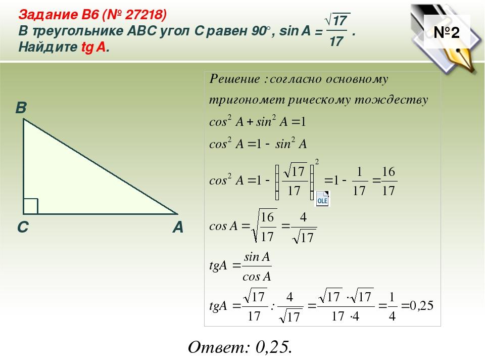 №2 Ответ: 0,25. Задание B6 (№ 27218) В треугольнике ABC угол C равен 90°, sin...