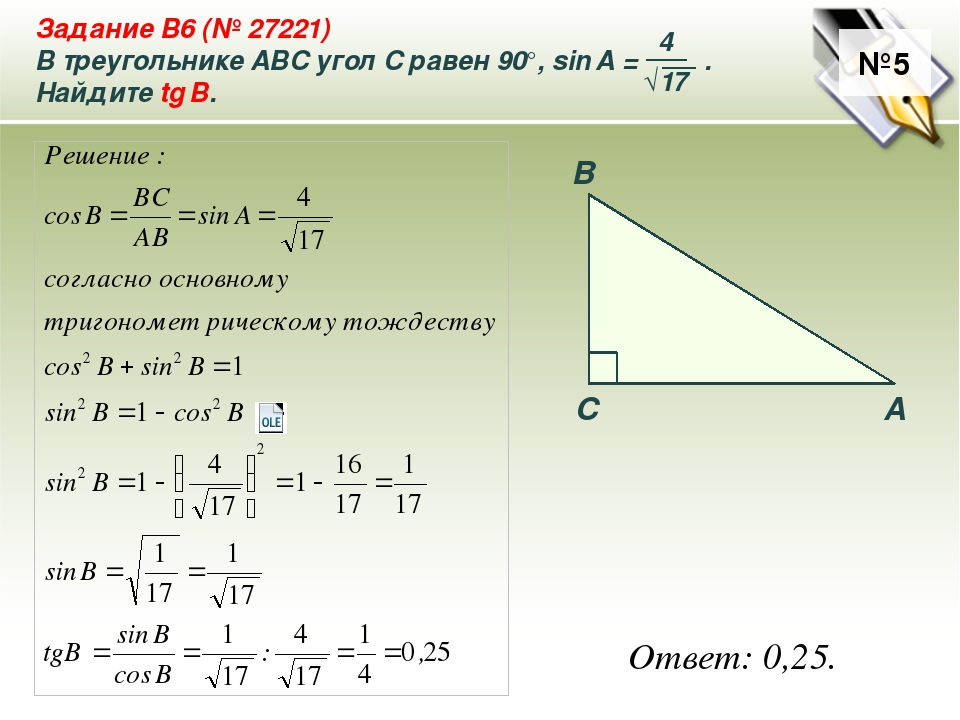 №5 Ответ: 0,25. A B C Задание B6 (№ 27221) В треугольнике ABC угол C равен 90...