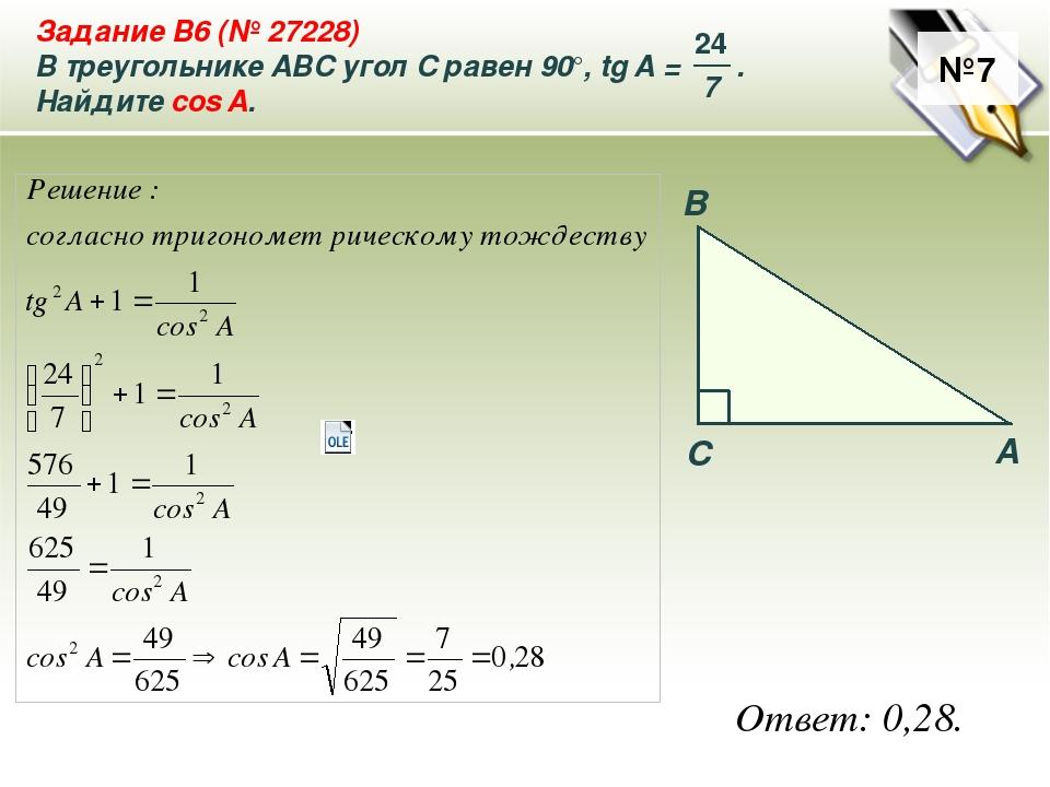 №7 Ответ: 0,28. A B C Задание B6 (№ 27228) В треугольнике ABC угол C равен 90...