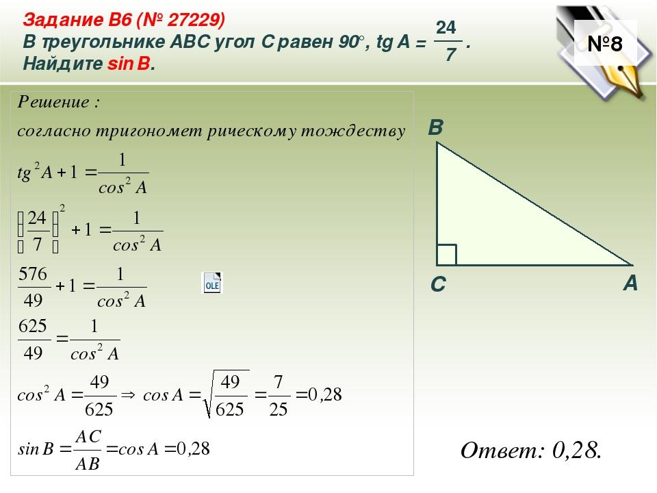 №8 Ответ: 0,28. A B C Задание B6 (№ 27229) В треугольнике ABC угол C равен 90...