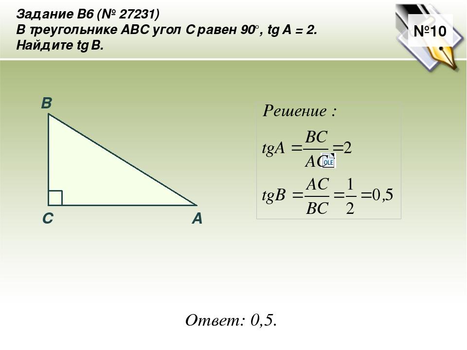 №10 Ответ: 0,5. Задание B6 (№ 27231) В треугольнике ABC угол C равен 90°, tg...