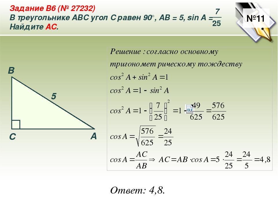 №11 Ответ: 4,8. Задание B6 (№ 27232) В треугольнике ABC угол C равен 90°, AB...