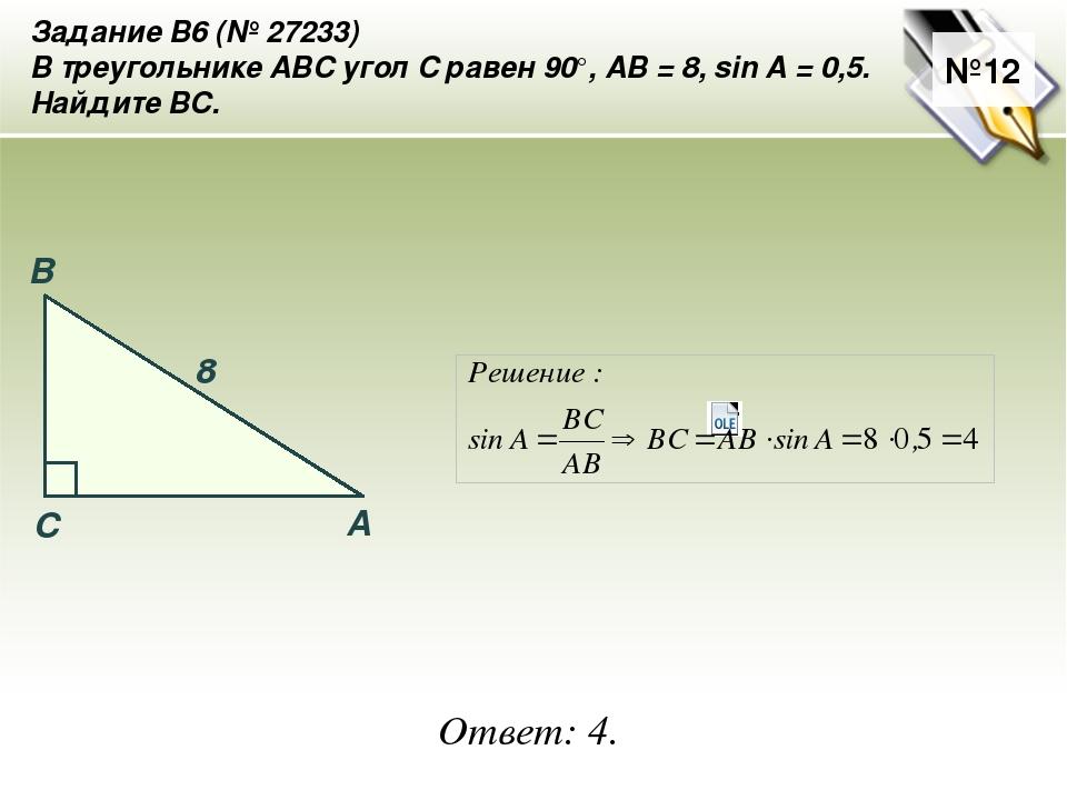 №12 Ответ: 4. Задание B6 (№ 27233) В треугольнике ABC угол C равен 90°, AB =...