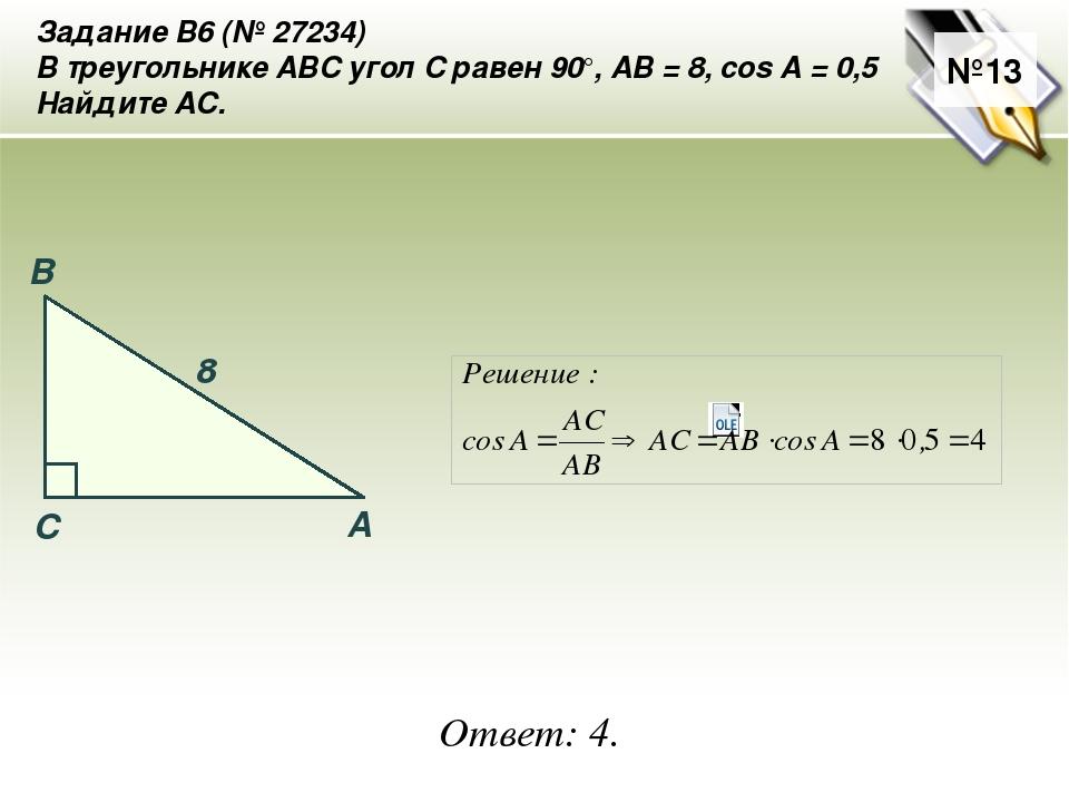 №13 Ответ: 4. Задание B6 (№ 27234) В треугольнике ABC угол C равен 90°, AB =...