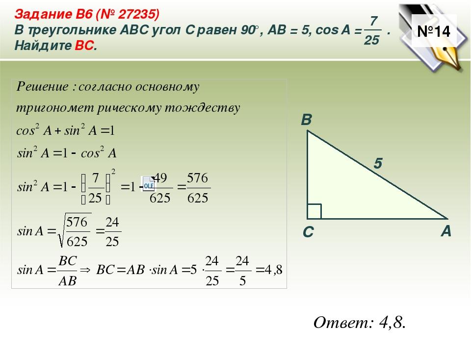 №14 Ответ: 4,8. Задание B6 (№ 27235) В треугольнике ABC угол C равен 90°, AB...