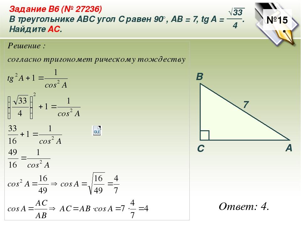 №15 Ответ: 4. 7