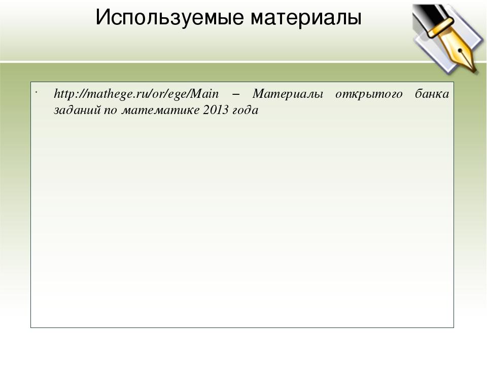 Используемые материалы http://mathege.ru/or/ege/Main − Материалы открытого ба...