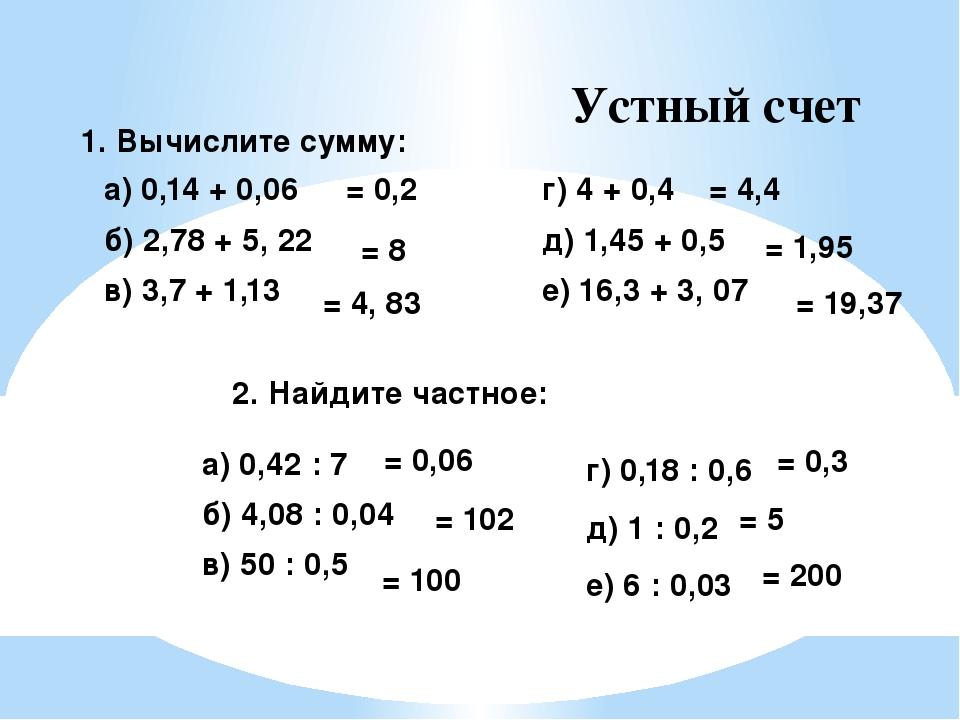 Устный счет 1. Вычислите сумму: а) 0,14 + 0,06 б) 2,78 + 5, 22 в) 3,7 + 1,13...
