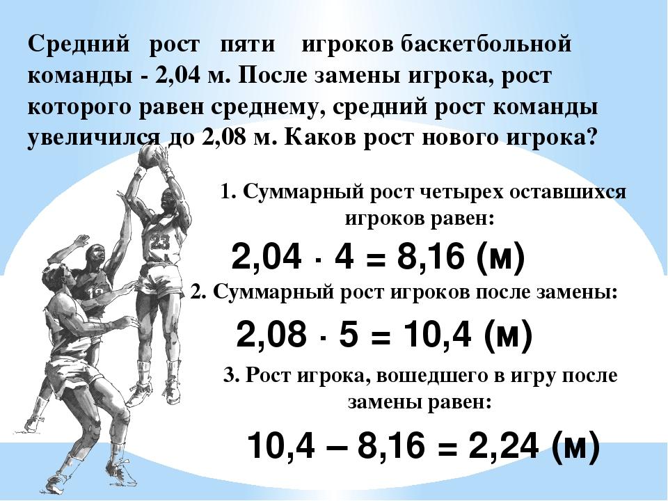 Средний рост пяти игроков баскетбольной команды - 2,04 м. После замены игрока...