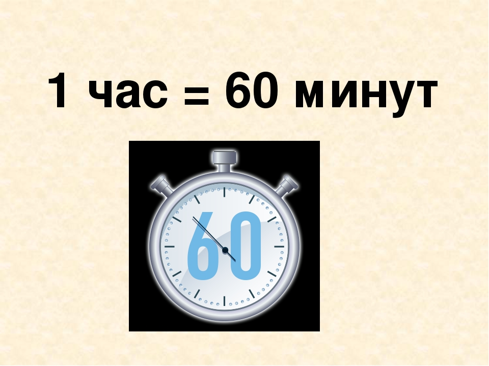 1 час = 60 минут