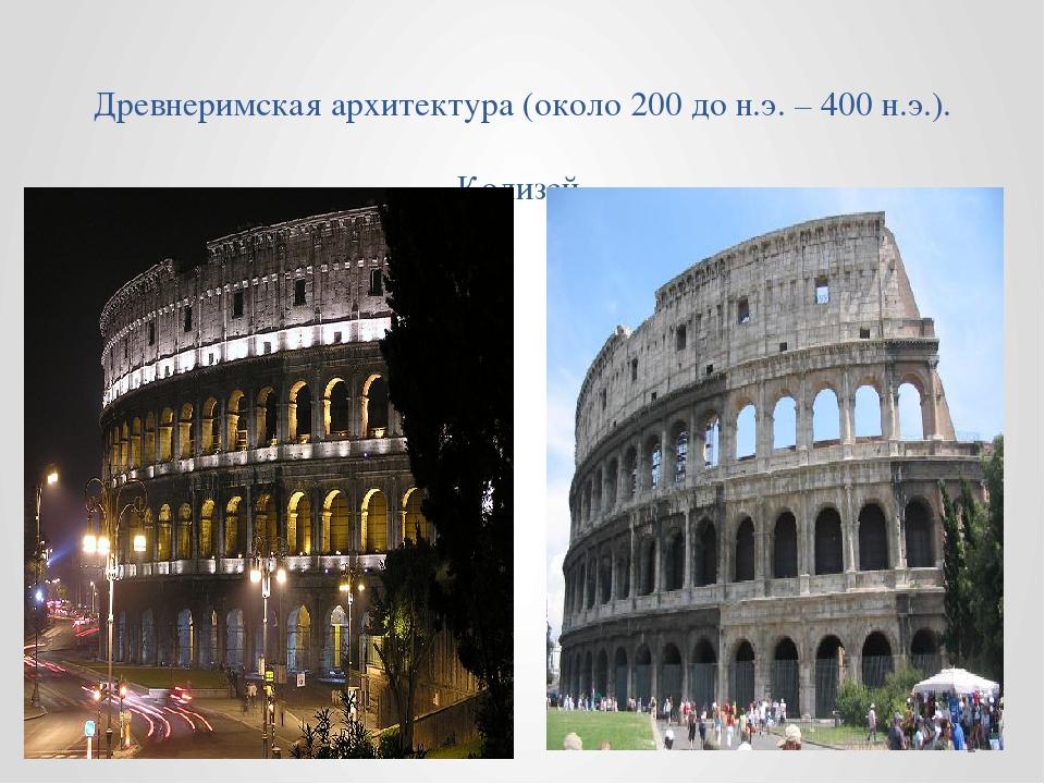 Древнеримская архитектура (около 200 до н.э. – 400 н.э.). Колизей.
