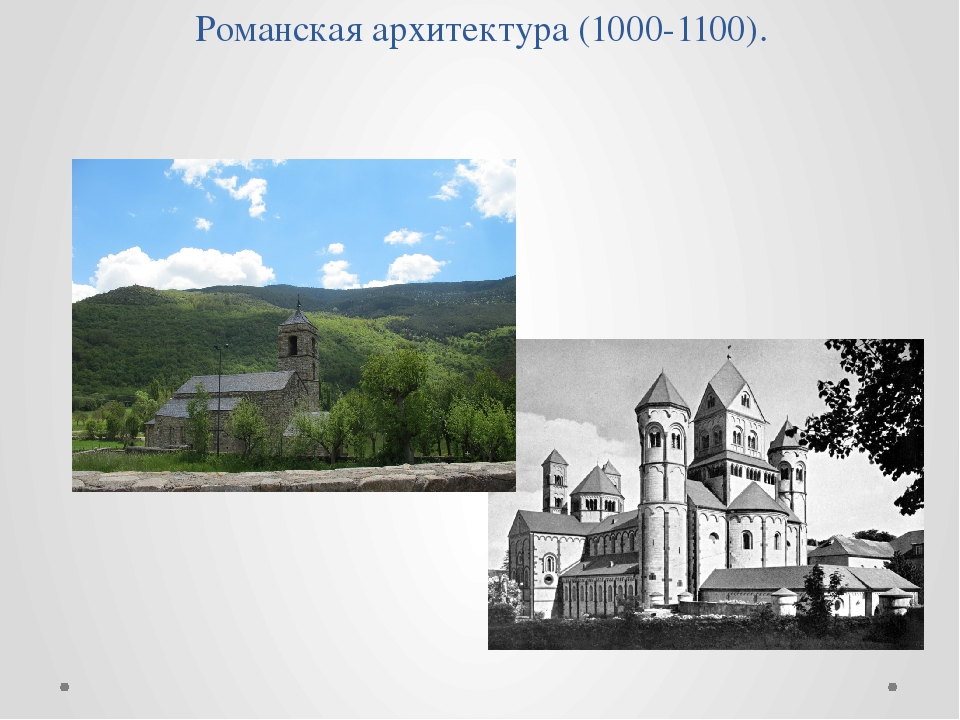 Романская архитектура (1000-1100).