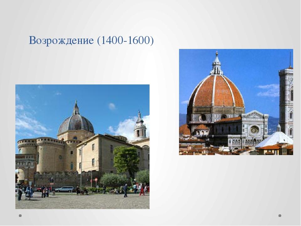Возрождение (1400-1600)