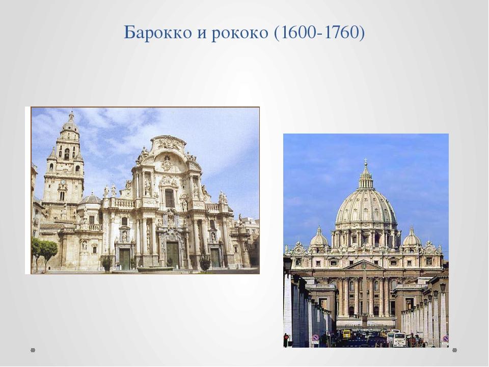 Барокко и рококо (1600-1760)