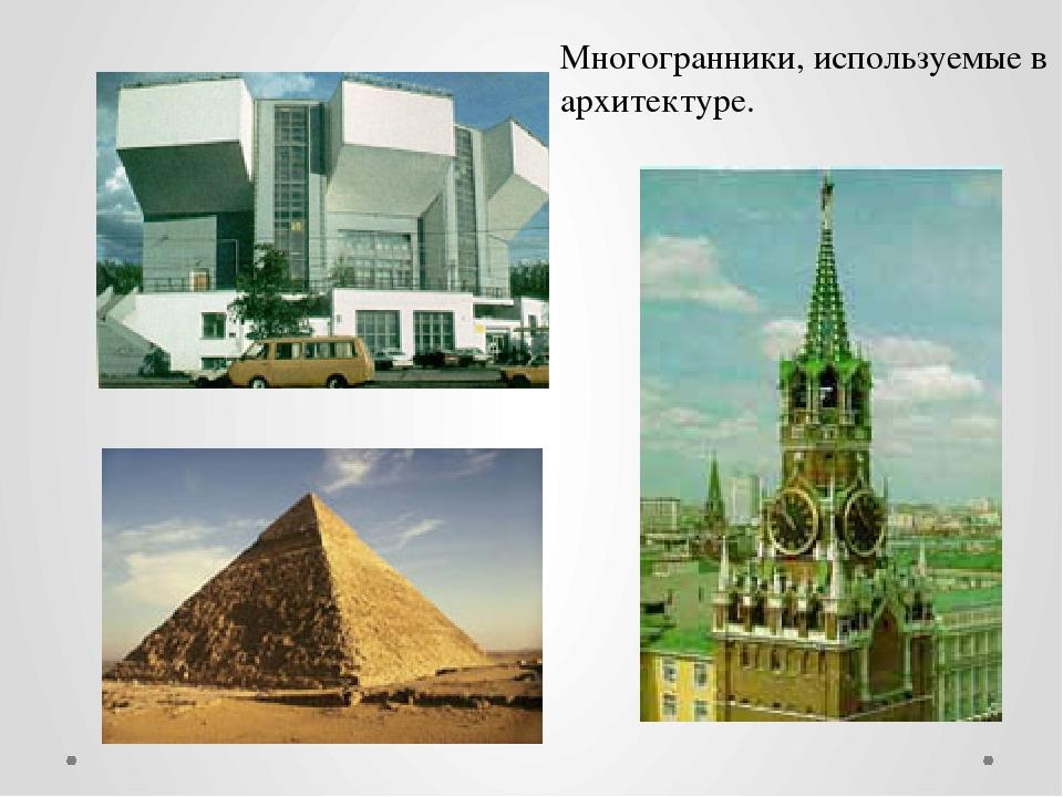 Многогранники, используемые в архитектуре.