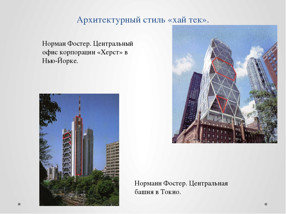 Архитектурный стиль «хай тек». Норман Фостер. Центральный офис корпорации «Хе...