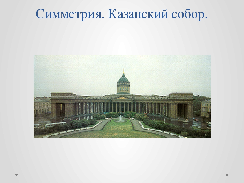 Симметрия. Казанский собор.