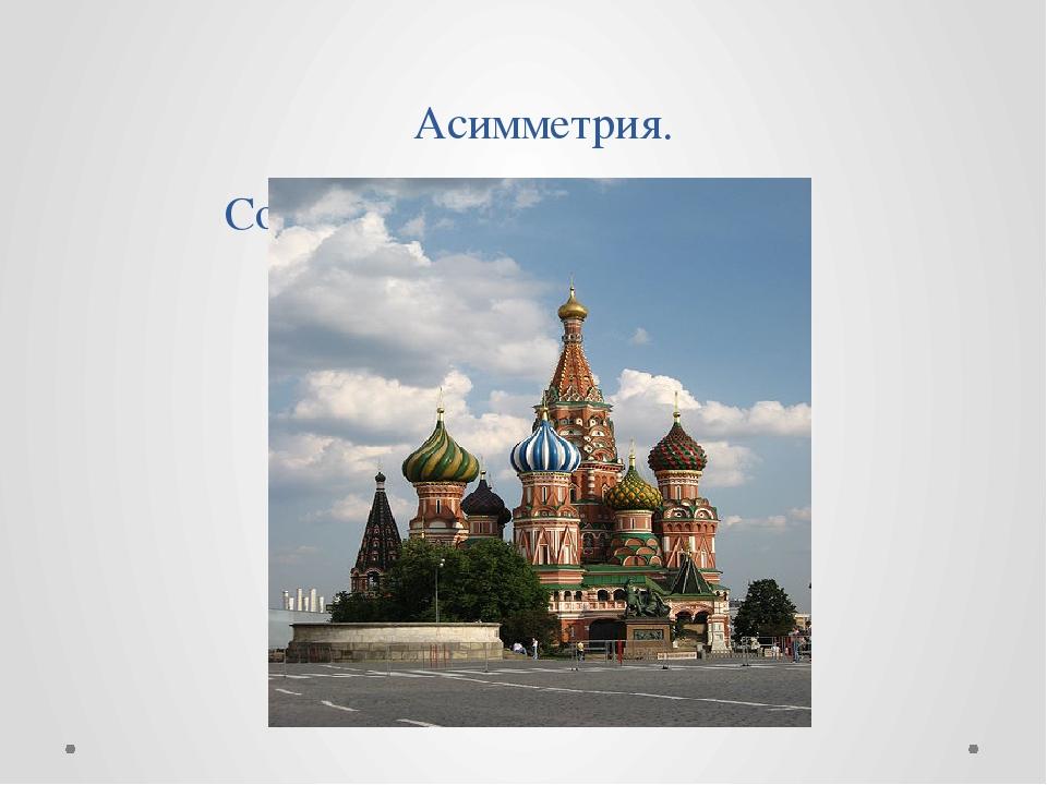 Асимметрия. Собор Василия Блаженного