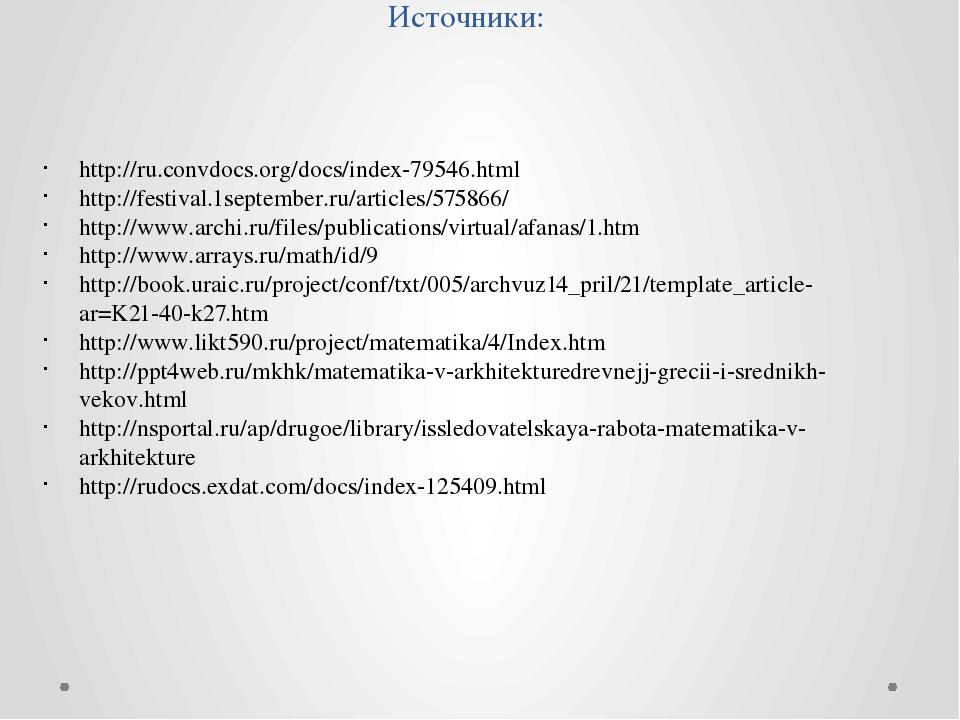 Источники: http://ru.convdocs.org/docs/index-79546.html http://festival.1sept...