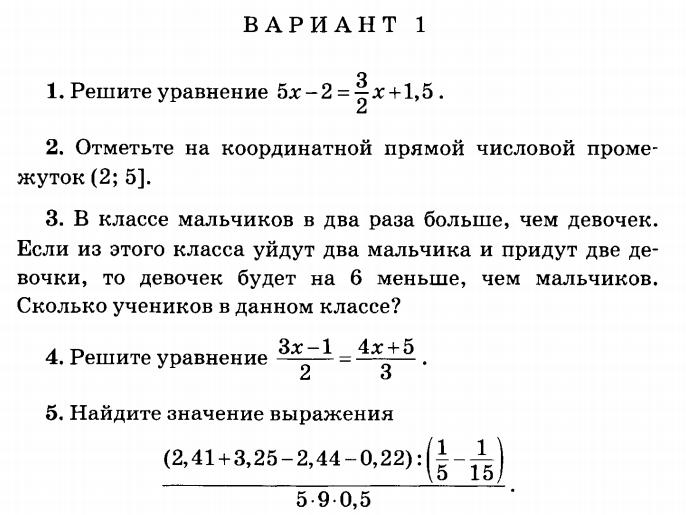 КИМ по алгебре класс Контрольная работа по теме Математический язык Математическая модель