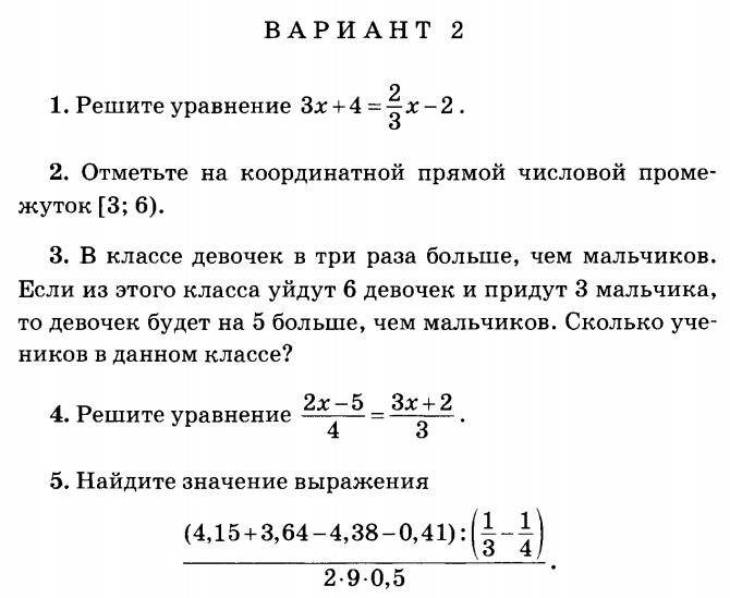 КИМ по алгебре класс Дата по плану 9 11 Дата факт Контрольная
