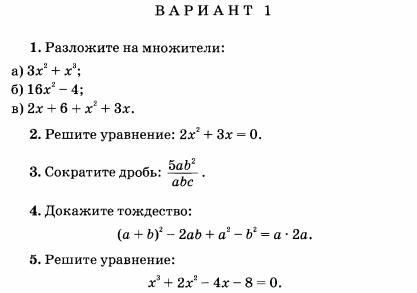 КИМ по алгебре класс Дата по плану 24 05 Дата факт Контрольная