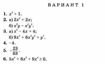 КИМ по алгебре класс Контрольная работа по теме Многочлены Арифметические операции над многочленами