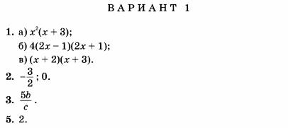 КИМ по алгебре класс Контрольная работа по теме Разложение многочленов на множители