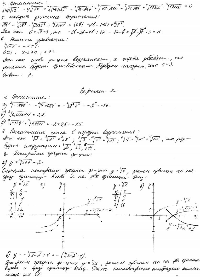 КИМ по алгебре класс Контрольная работа Показательная функция