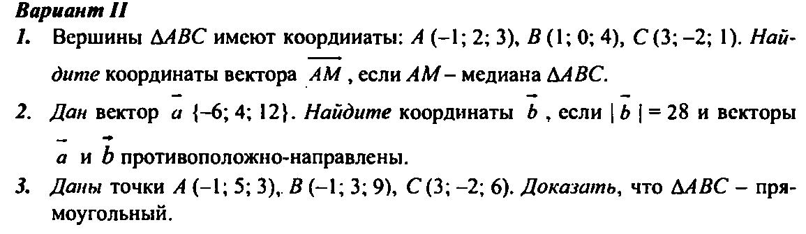 КИМ по геометрии класс Дата по плану 27 10 Дата факт Контрольная