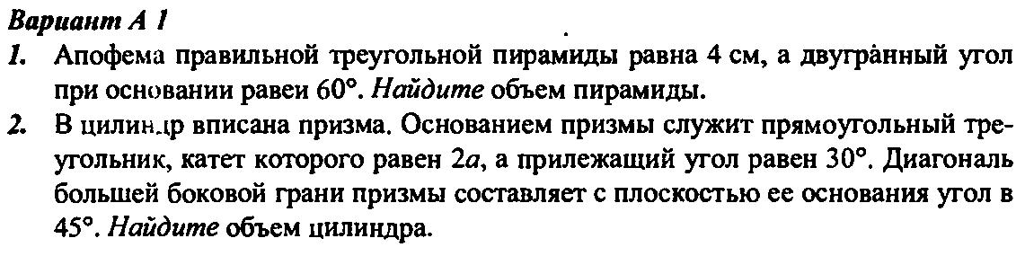 КИМ по геометрии класс Дата по плану 11 04 Дата факт Контрольная