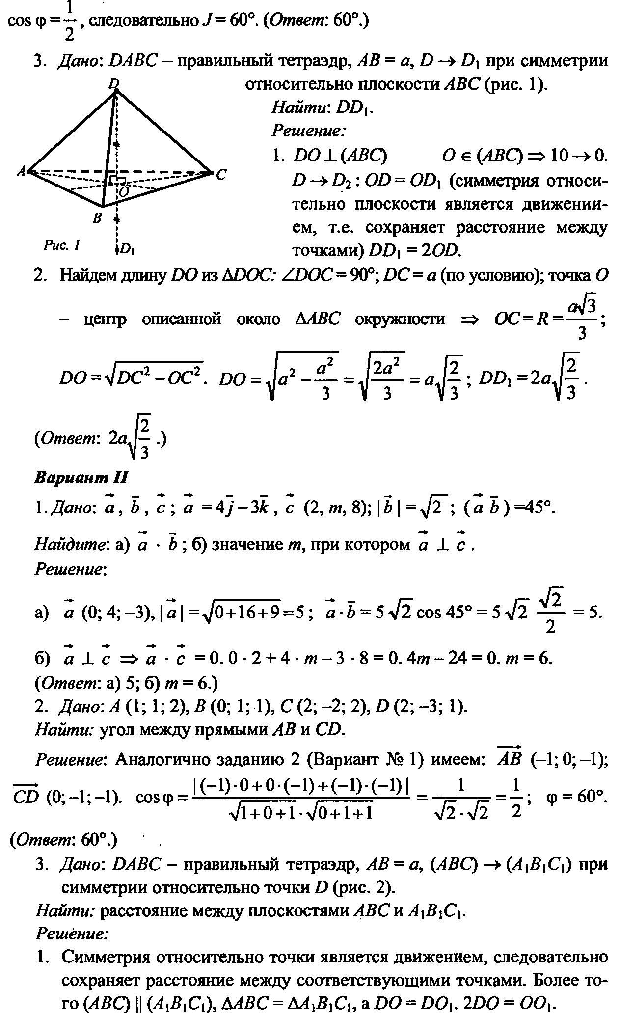 Скалярное произведение векторов в пространстве контрольная работа 846