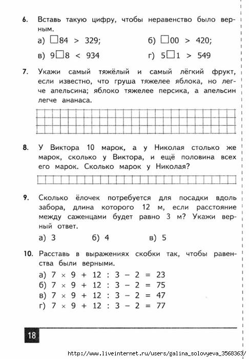 МАТЕМАТИКА МОРО 3 4 КЛАСС ОЛИМПИАДНЫЕ ЗАДАНИЯ ВИКИПЕДИЯ СКАЧАТЬ БЕСПЛАТНО