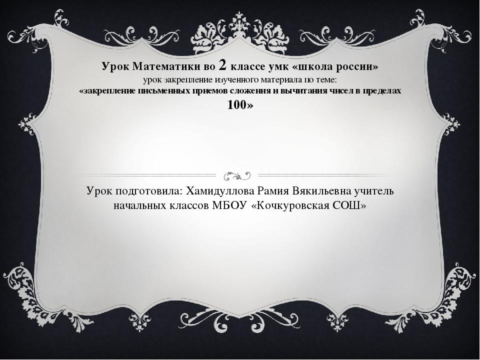 Урок Математики во 2 классе умк «школа россии» урок закрепление изученного ма...