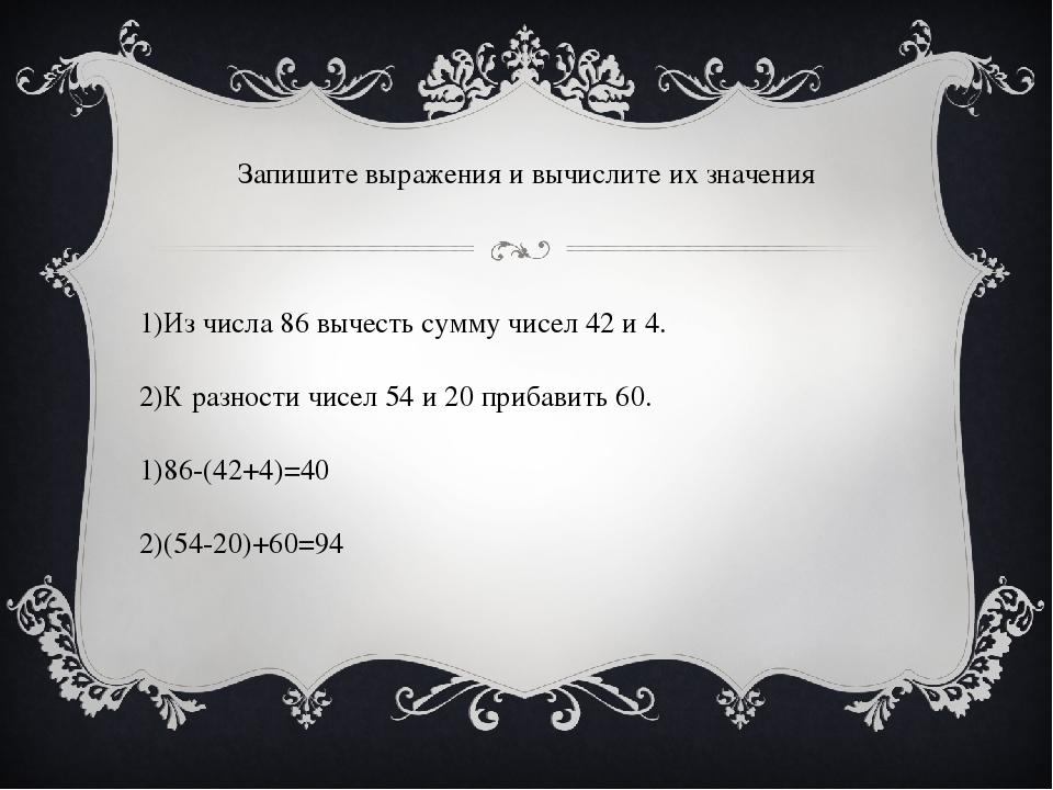 1)Из числа 86 вычесть сумму чисел 42 и 4. 2)К разности чисел 54 и 20 прибавит...